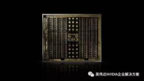 NVIDIA发布Turing架构,为计算机图形领域带来革新
