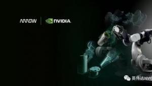 NVIDIA和艾睿电子推动全新Jetson Xavier AI计算机进入全球工业市
