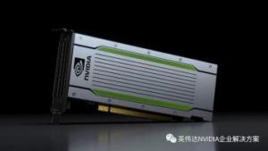 NVIDIA发布全新数据中心推理平台,推进新一轮AI服务发展