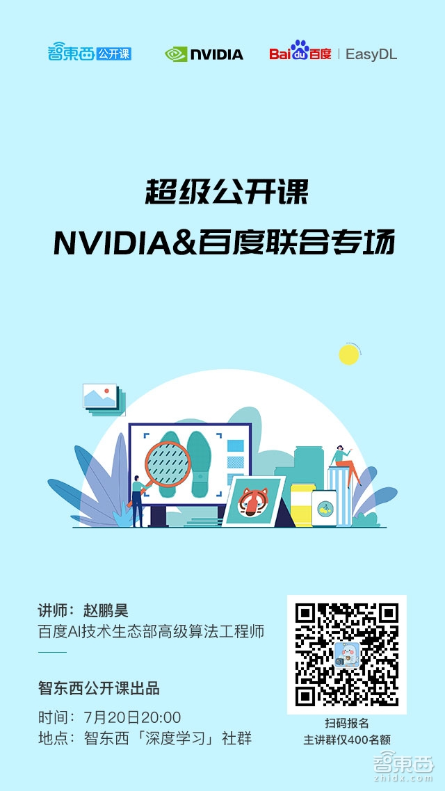 超级公开课NVIDIA&百度联合专场下周免费开讲