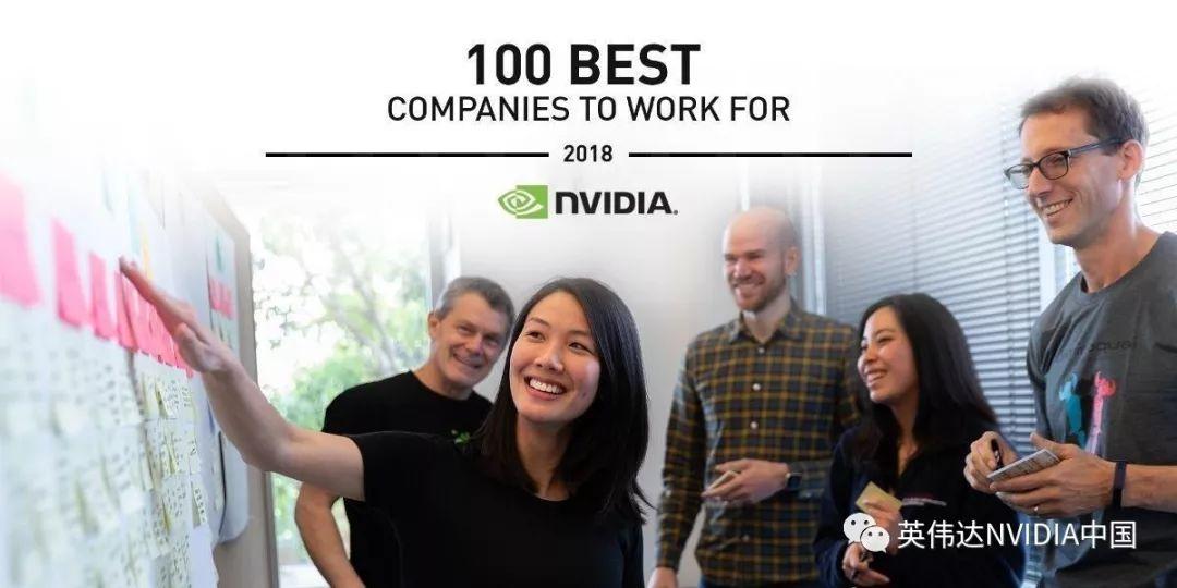 NVIDIA连续三年荣登《财富》杂志年度最佳雇主榜单