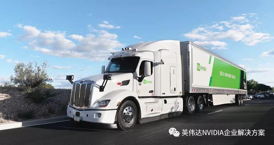 "NVIDIA赋力图森未来:自动驾驶卡车让快递更""快"""