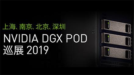 NVIDIA DGX POD 巡展 2019