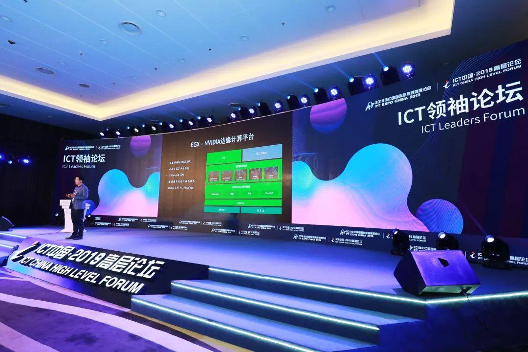 PT EXPO CHINA | NVIDIA GPU技术释放5G潜能