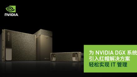 为 NVIDIA DGX 系统引入红帽解决方案【附下载】
