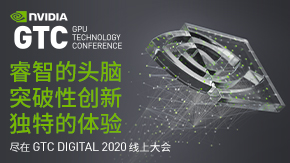 NVIDIA GTC DIGITAL 2020 线上大会