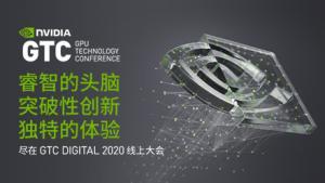 NVIDIA GTC DIGITAL 2020 线上大会