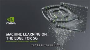 5G 网络中的边缘机器学习