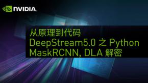 从原理到代码: DeepStream 5.0 之 Python, MASK R-CNN, DLA 解密
