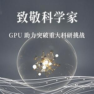 致敬科学家:GPU 助力突破重大科研挑战