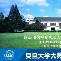 基于眼表图像的 COVID-19 快捷风险筛查